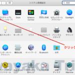 Macで特定のアプリのみフルスクリーンで起動させる方法