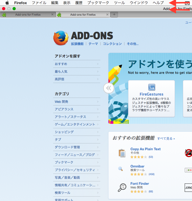 Firefoxをフルスクリーン使用時にMacのメニューバーが出て来ないようにする方法