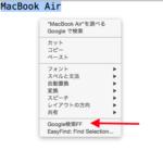 Macの右クリック「googleで調べる」をSafari以外のブラウザで開く方法