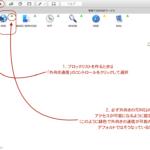 Murusで特定のサイトをブロックする方法 (Murusの使い方 その2)