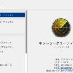 Macのネットワークユーティリティでポートチェックしてセキュリティーを高める