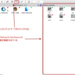 Murusの使い方 その3 「Network interface」