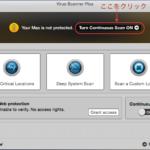 Virus Scanner Plusのインストール直後の初期設定方法